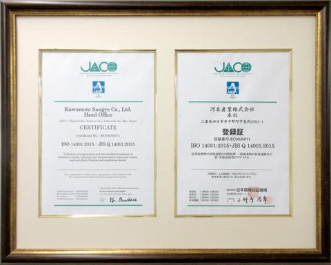 ISO14001の認定証