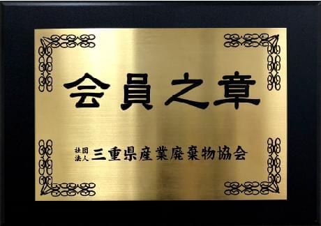 三重県産業廃棄物協会会員之章